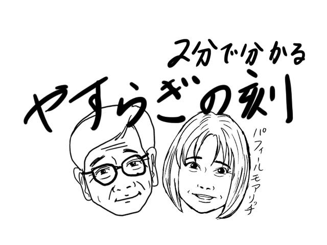 yasuragi title