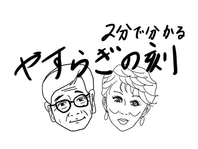 yasuraginotoki 01