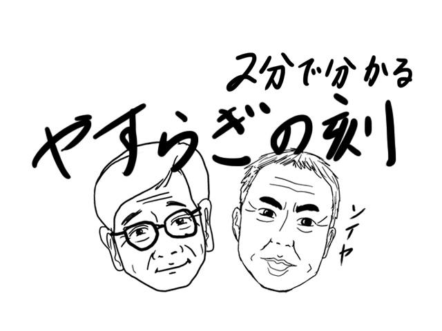 yasuraginotoki