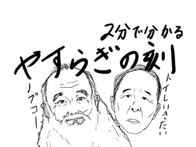 yasuraginotoki 06