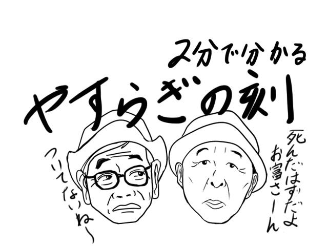 yasuraginotoki title 07