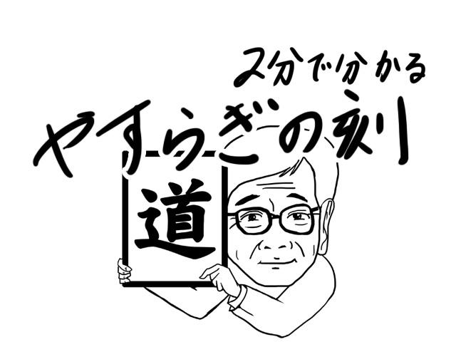 yasuraginotoki title
