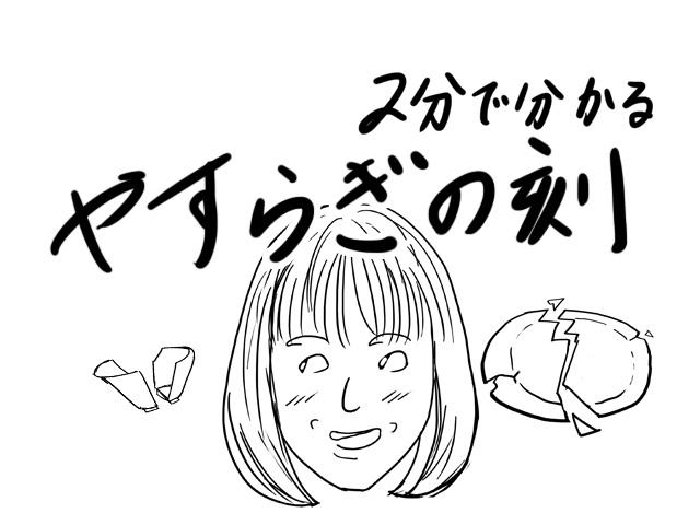 yasuraginotoki title 10