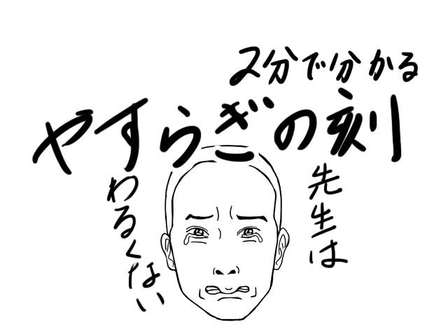 yasuraginotoki title 11