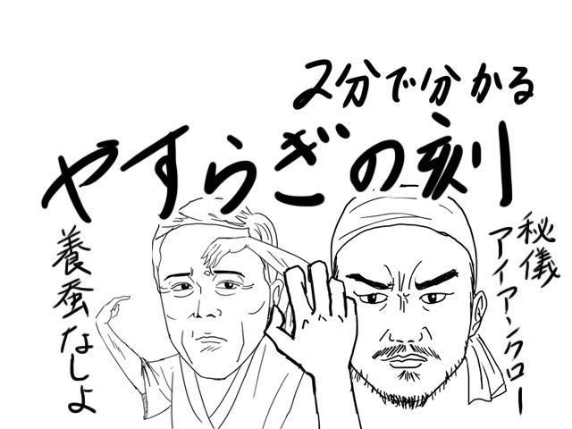 yasuraginotoki 13