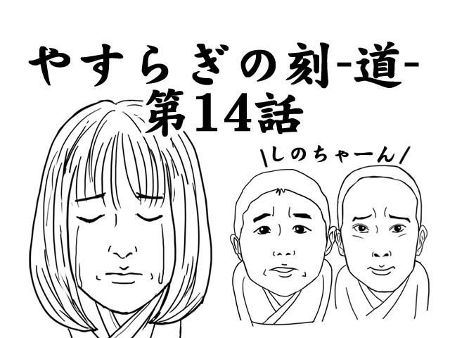 yasuraginotoki 14