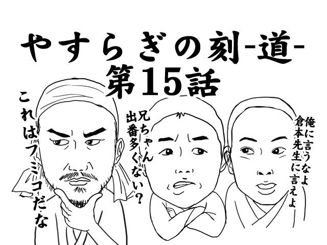 yasuraginotoki 15