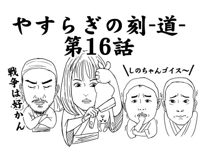 yasuraginotoki 16