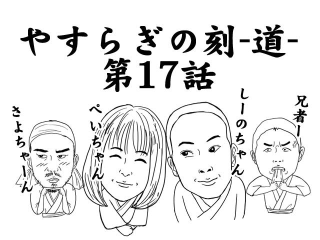 yasuraginotoki 17