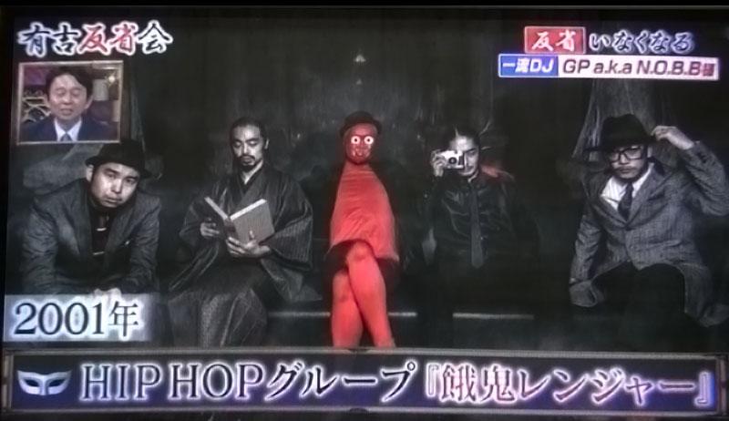 餓鬼レンジャー GP