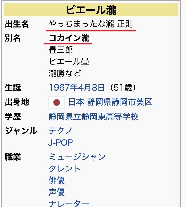 ピエール瀧 wiki