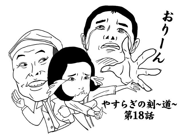yasuraginotoki 18