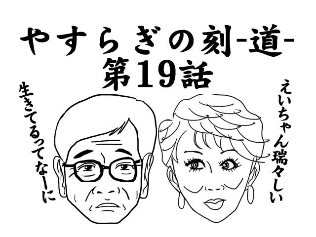 yasuraginotoki 19