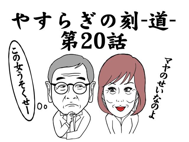 yasuraginotoki 20