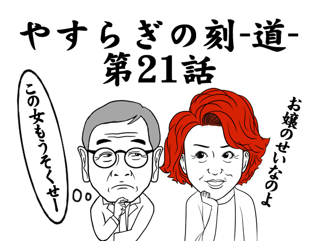 yasuraginotoki 21