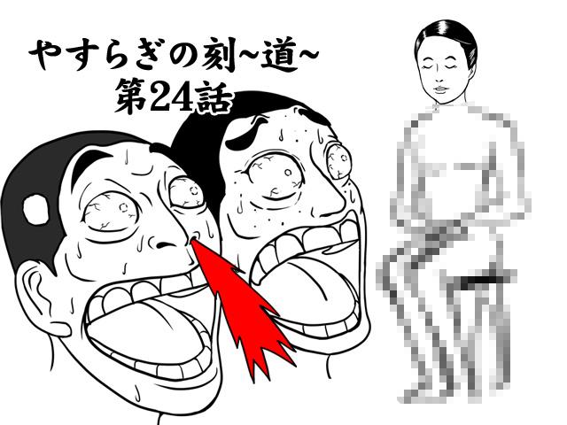 yasuraginotoki 24