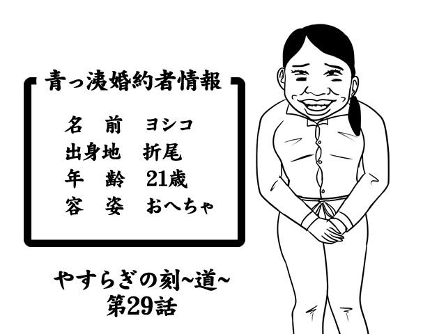 yasuraginotoki 29
