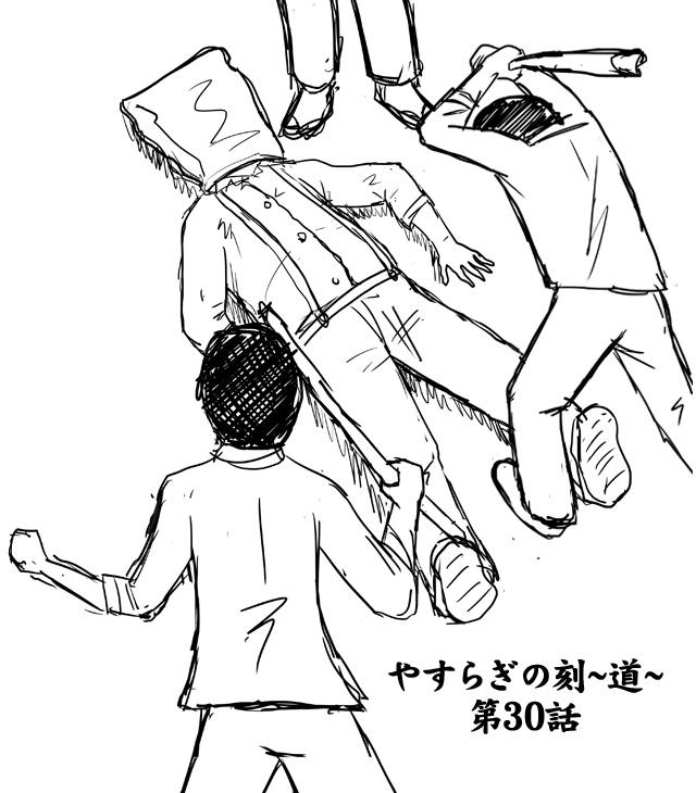 yasuraginotoki 30