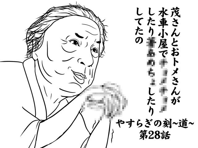 yasuraginotoki .28