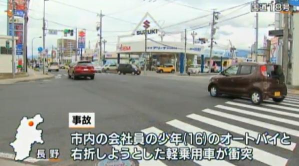 長野市稲葉オートバイと軽自動車の衝突