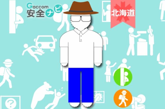 札幌 変質者