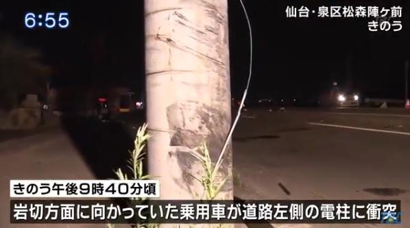 仙台市電柱に衝突2人死亡