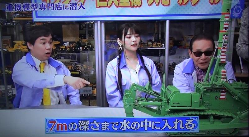 タモリ倶楽部 巨大重機模型
