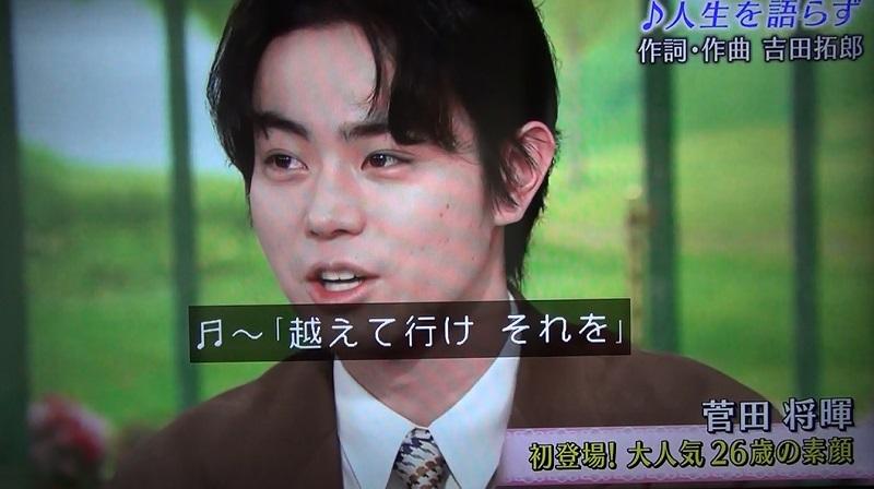 徹子の部屋菅田将暉