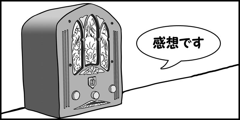 やすらぎの刻 ラジオ
