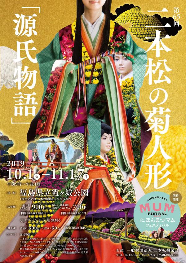 二本松の菊人形2019