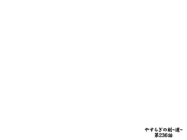 やすらぎの刻 道 第236話 ネタバレtitle 236