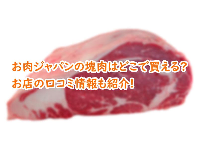 お肉ジャパン 口コミ 片根淳子