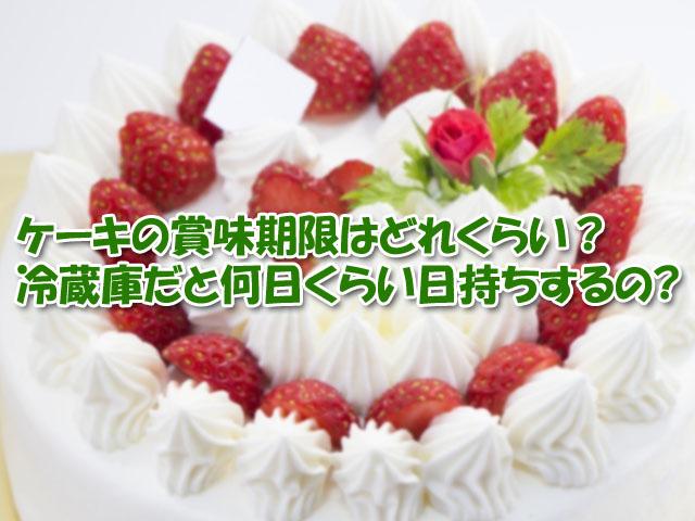 ケーキ 賞味期限 冷蔵庫