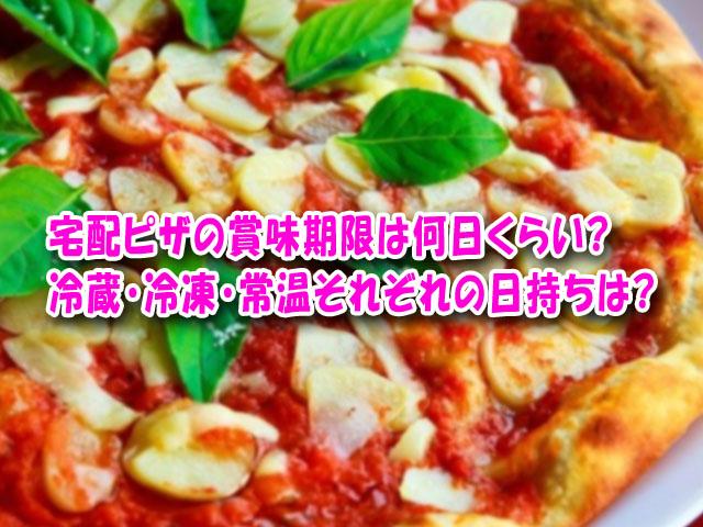 ピザ 賞味期限
