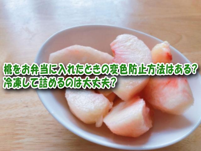 桃 弁当 変色