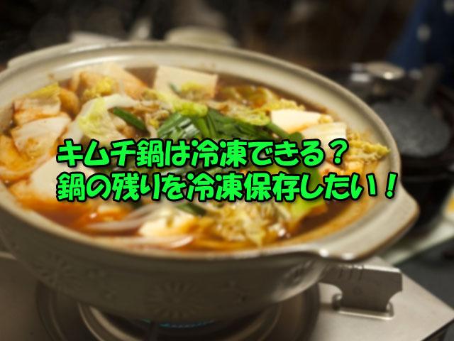 キムチ鍋 冷凍できる