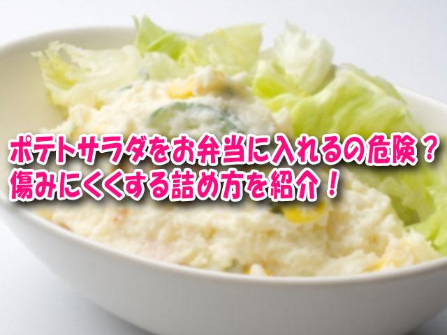 ポテトサラダ お弁当 危険 詰め方