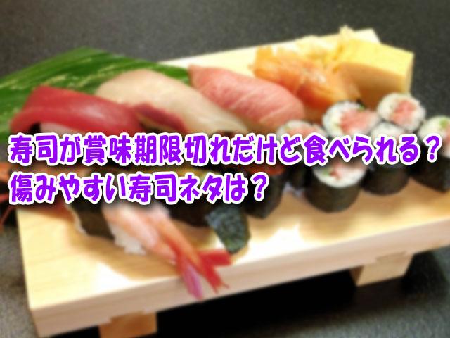 寿司 賞味期限切れ
