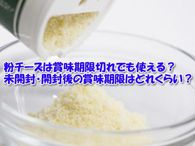 粉チーズ 賞味期限 開封後