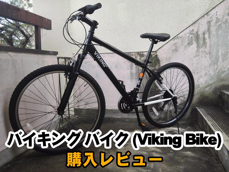 バイキングバイク レビュー
