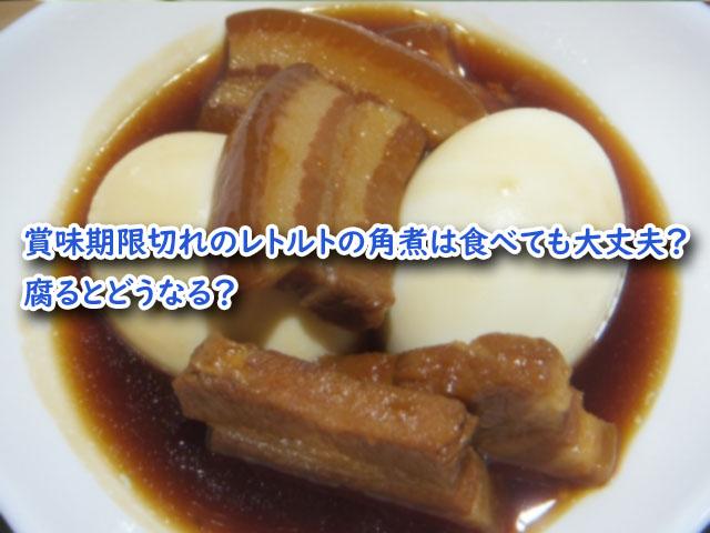 レトルト 角煮 賞味期限れ