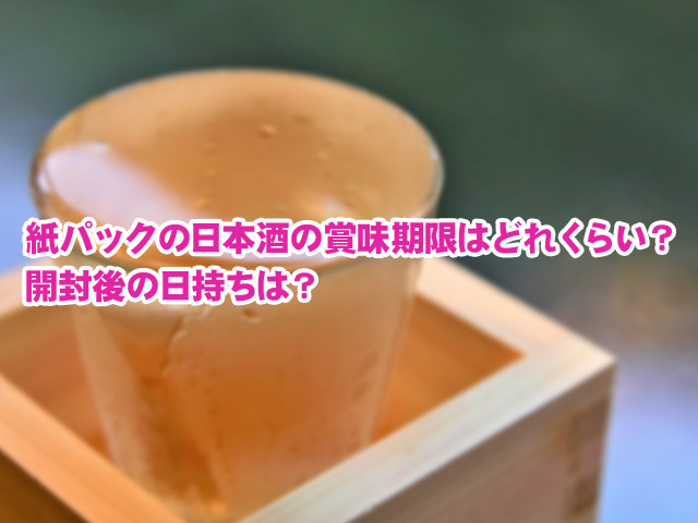 紙パック 日本酒 賞味期限