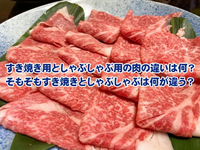 しゃぶしゃぶ用 すき焼き用 肉 違い