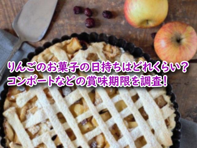りんご お菓子 日持ち