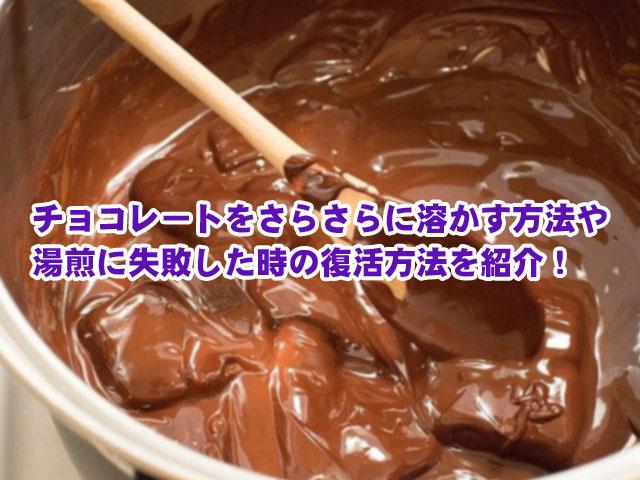 チョコレート さらさら 溶かす