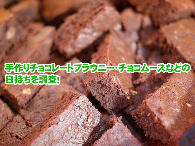 チョコレート ブラウニー 日持ち