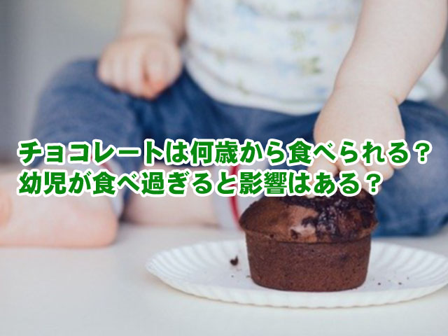チョコレート 何歳から 食べられる