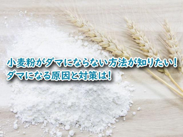 小麦粉 だまにならない方法