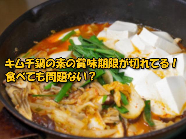 キムチ鍋の素 期限切れ
