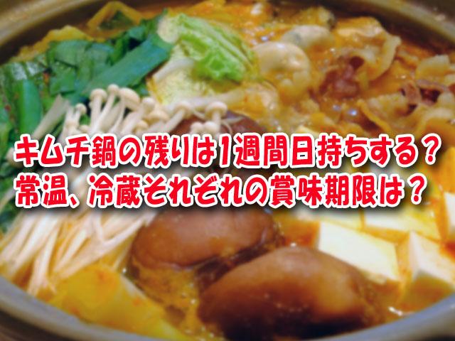 キムチ鍋 残り 日持ち